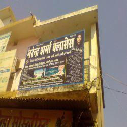 Narendra Sharma Classes