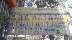 sri Bruhaspathi vidyanikethan E.m High School