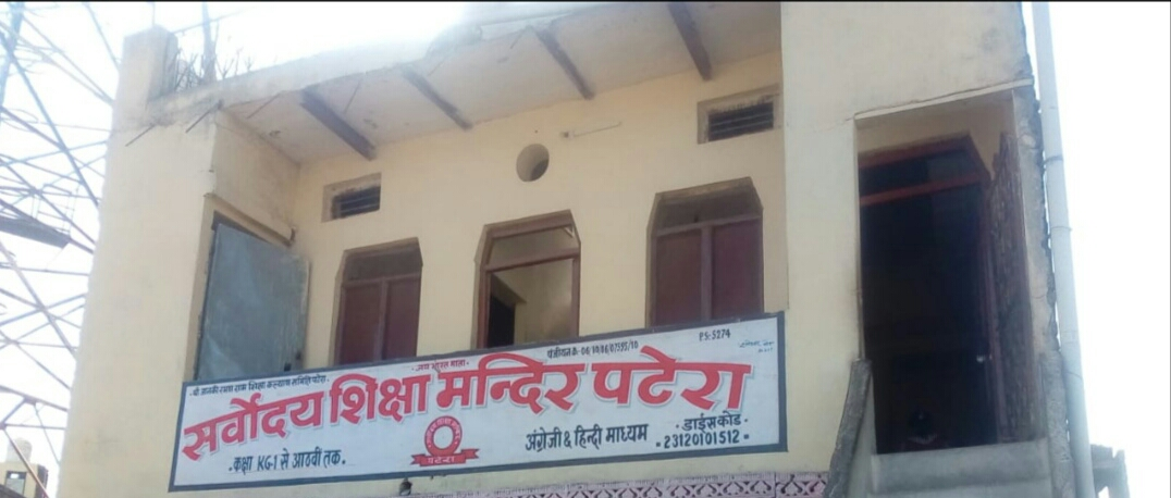 Sarvodaya Siksha Mandir Patera District Damoh