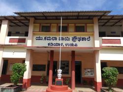 U Kamalabai Highschool kadiyali